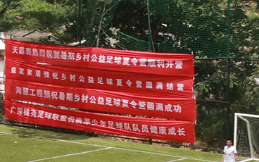 Tianba Table | Rural Public Welfare Football Summer Camp Opens smoothly